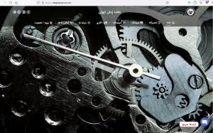 سایت تعمیرگاهی دقت زمان تهران طراحی توسط رویالکو